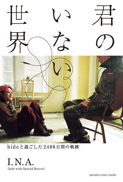 I.N.A.(hide with Spread Beaver)「君のいない世界~hideと過ごした2486日間の軌跡~」
