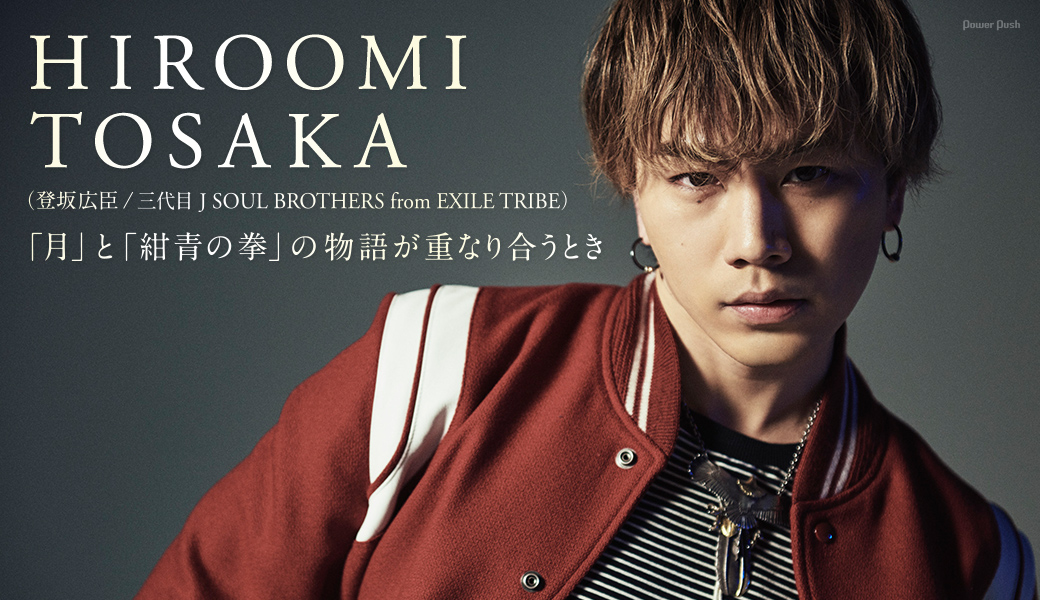 HIROOMI TOSAKA(登坂広臣 / 三代目 J SOUL BROTHERS from EXILE TRIBE)|「月」と「紺青の拳」の物語が重なり合うとき