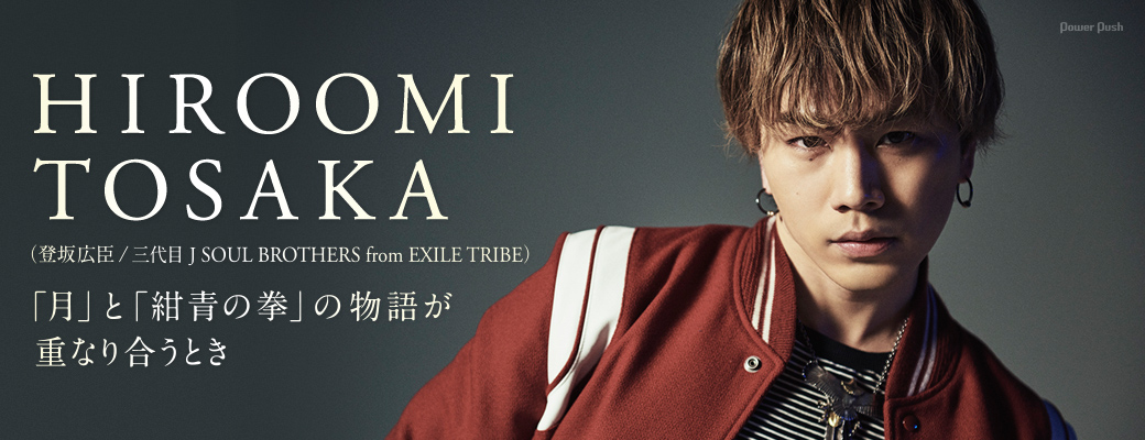 HIROOMI TOSAKA(登坂広臣 / 三代目 J SOUL BROTHERS from EXILE TRIBE) 「月」と「紺青の拳」の物語が重なり合うとき
