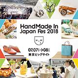 「ハンドメイドインジャパンフェス2018」メインビジュアル