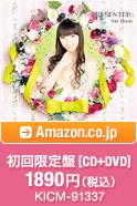 初回限定盤[CD+DVD] 1890円(税込) / KICM-91337 / Amazon.co.jpへ