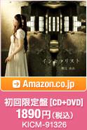 初回限定盤[CD+DVD] 1890円(税込) / KICM-91326 / Amazon.co.jpへ