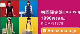 初回限定盤[CD+DVD] / 1890円(税込)/KICM-91378 / Amazon.co.jpへ