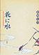 1984年9月10日「花に水」(※カセットブック)