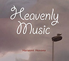2013年5月22日「Heavenly Music」