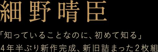 細野晴臣|「知っていることなのに、初めて知る」4年半ぶり新作完成、新旧詰まった2枚組