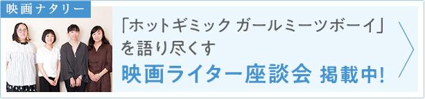 映画ナタリー 「ホットギミック ガールミーツボーイ」を語り尽くす 映画ライター座談会 掲載中!