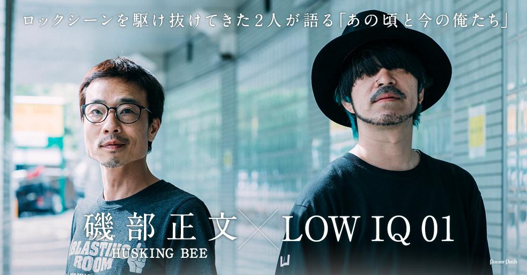 磯部正文(HUSKING BEE)×LOW IQ 01|ロックシーンを駆け抜けてきた2人が語る「あの頃と今の俺たち」