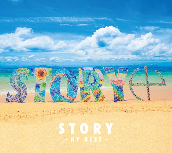 HY「STORY~HY BEST~」初回限定盤