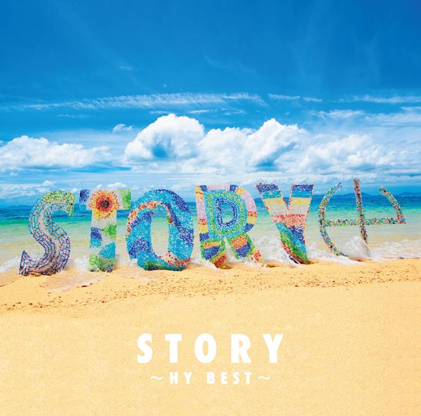 HY「STORY~HY BEST~」通常盤