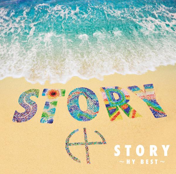 HY「STORY~HY BEST~」スペシャル・プライス盤