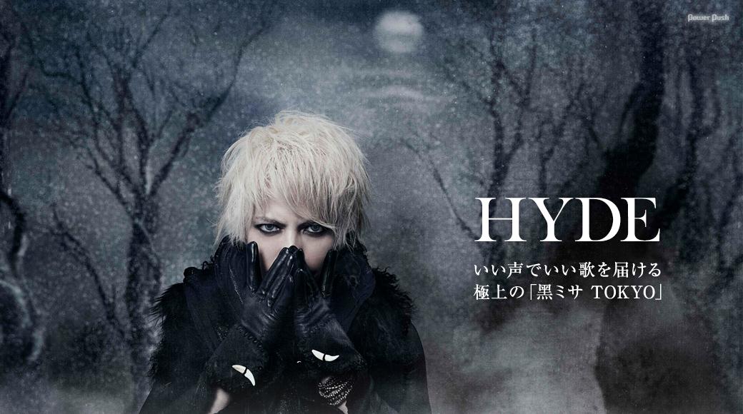 HYDE|いい声でいい歌を届ける極上の「黑ミサ TOKYO」