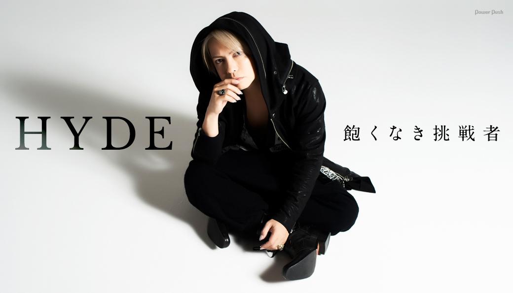 HYDE|飽くなき挑戦者