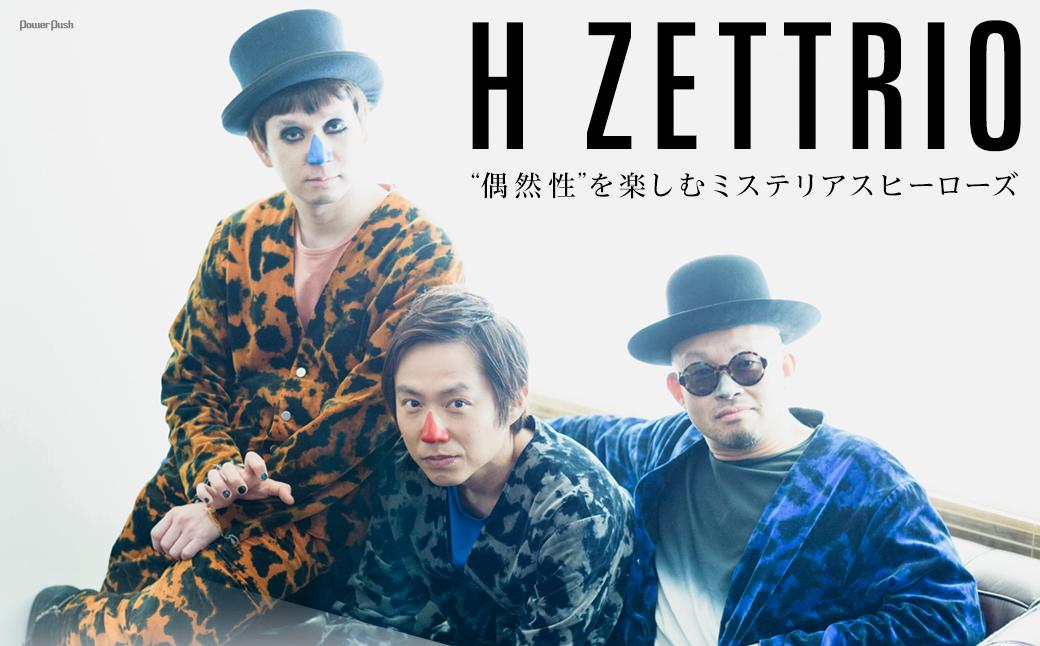 "H ZETTRIO|""偶然性""を楽しむミステリアスヒーローズ"