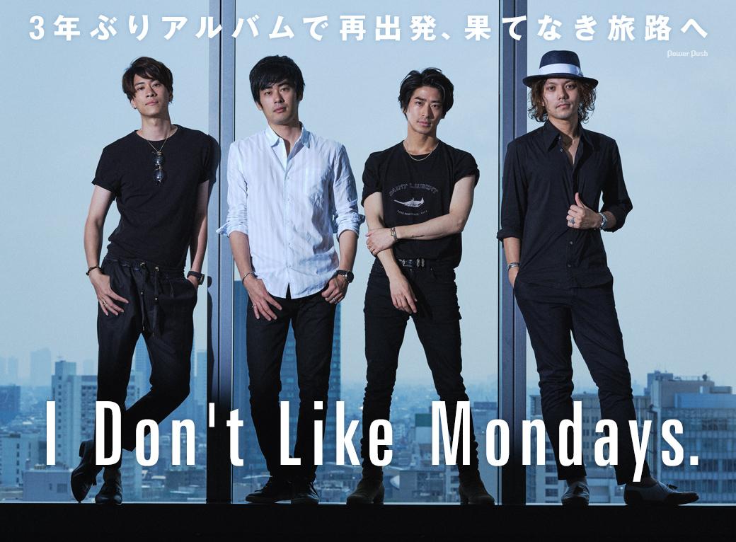 I Don't Like Mondays.|3年ぶりアルバムで再出発、果てなき旅路へ