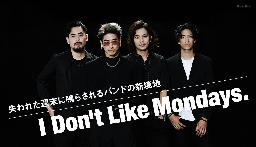 I Don't Like Mondays.|失われた週末に鳴らされるバンドの新境地