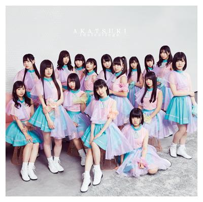アイドルカレッジ「AKATSUKI」DVD付盤