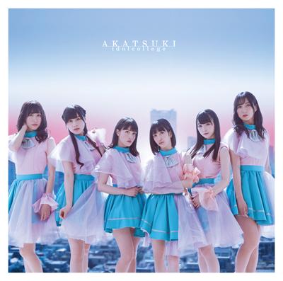 アイドルカレッジ「AKATSUKI」通常盤A