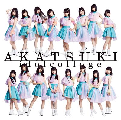 アイドルカレッジ「AKATSUKI」通常盤D