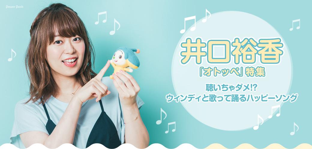 井口裕香「オトッペ」特集|聴いちゃダメ!? ウィンディと歌って踊るハッピーソング