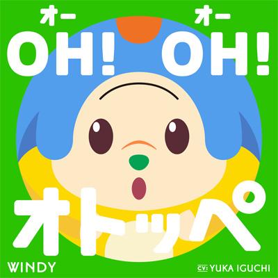 ウィンディ(CV:井口裕香)「OH!OH!オトッペ」