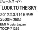 ジェームス・イハ「LOOK TO THE SKY」 / 2012年3月14日発売 / 2500円(税込) / EMI Music Japan / TOCP-71265