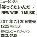 ニューシングル「笑ってたいんだ / NEW WORLD MUSIC」 / 2011年7月20日発売 / 1223円(税込) / EPICレコードジャパン / ESCL-3720