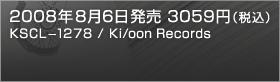 2008年8月6日発売 3059円(税込)/ KSCL-1278 / Ki/oon Records