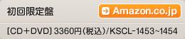 初回限定盤[CD+DVD] / 3360円 / KSCL-1453~1454 / Amazon.co.jpへ