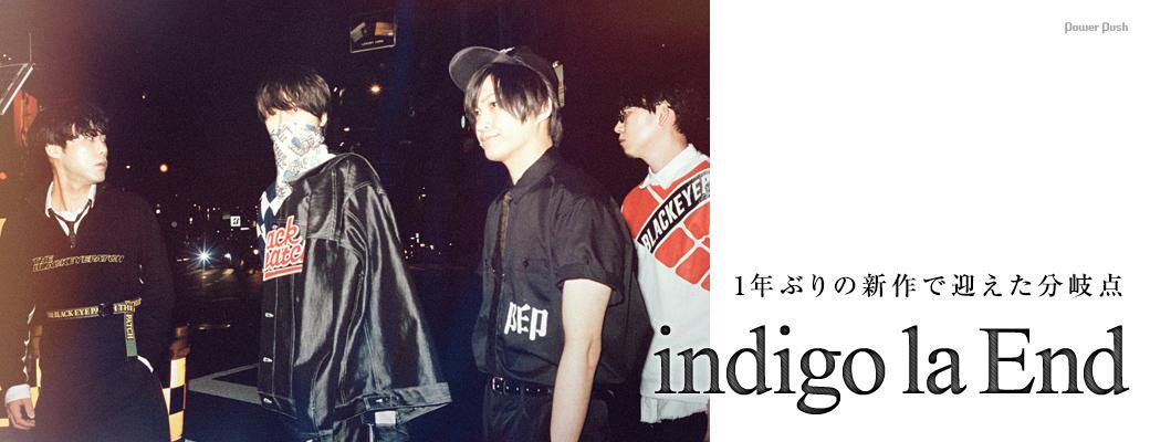 indigo la End|1年ぶりの新作で迎えた分岐点