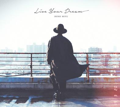 入野自由「Live Your Dream」豪華盤ジャケット