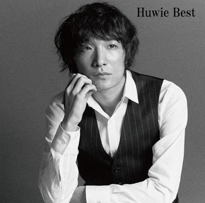石崎ひゅーい「Huwie Best」