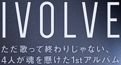 IVOLVE ただ歌って終わりじゃない、4人が魂を懸けた1stアルバム