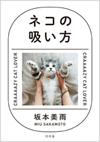 坂本美雨「ネコの吸い方」