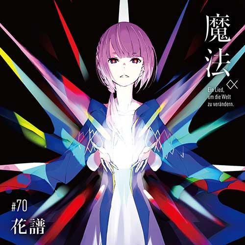 花譜「魔法α(Ein Lied, um die Welt zu verändern.)」