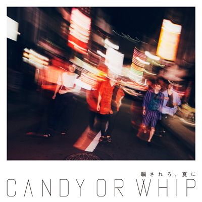 Candy or Whip「騙されろ、夏に」