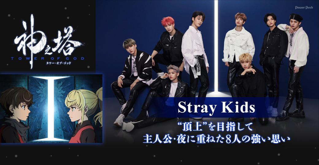 """テレビアニメ「神之塔 -Tower of God-」 Stray Kids """"頂上""""を目指して 主人公・夜に重ねた8人の強い思い"""