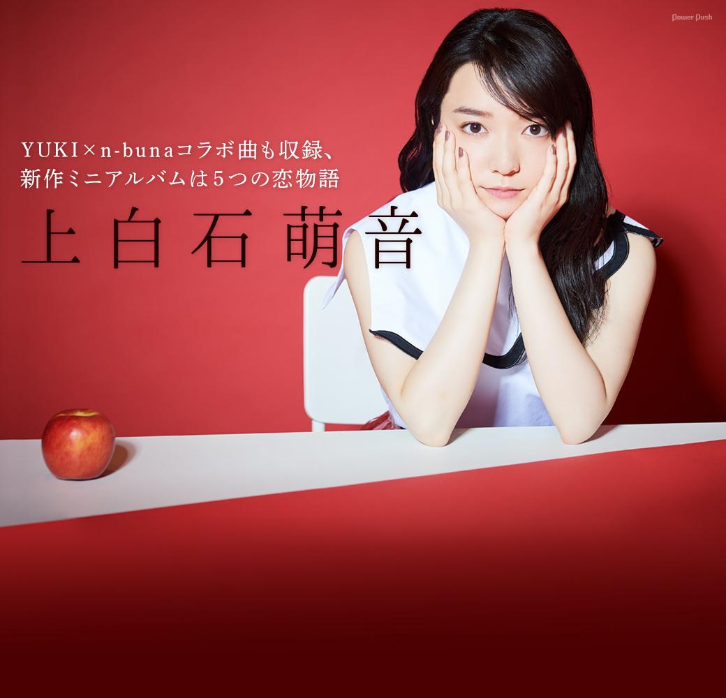 上白石萌音|YUKI×n-bunaコラボ曲も収録、新作ミニアルバムは5つの恋物語