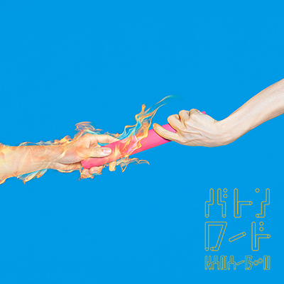 KANA-BOON「バトンロード」初回限定盤