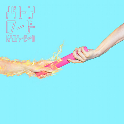 KANA-BOON「バトンロード」通常盤