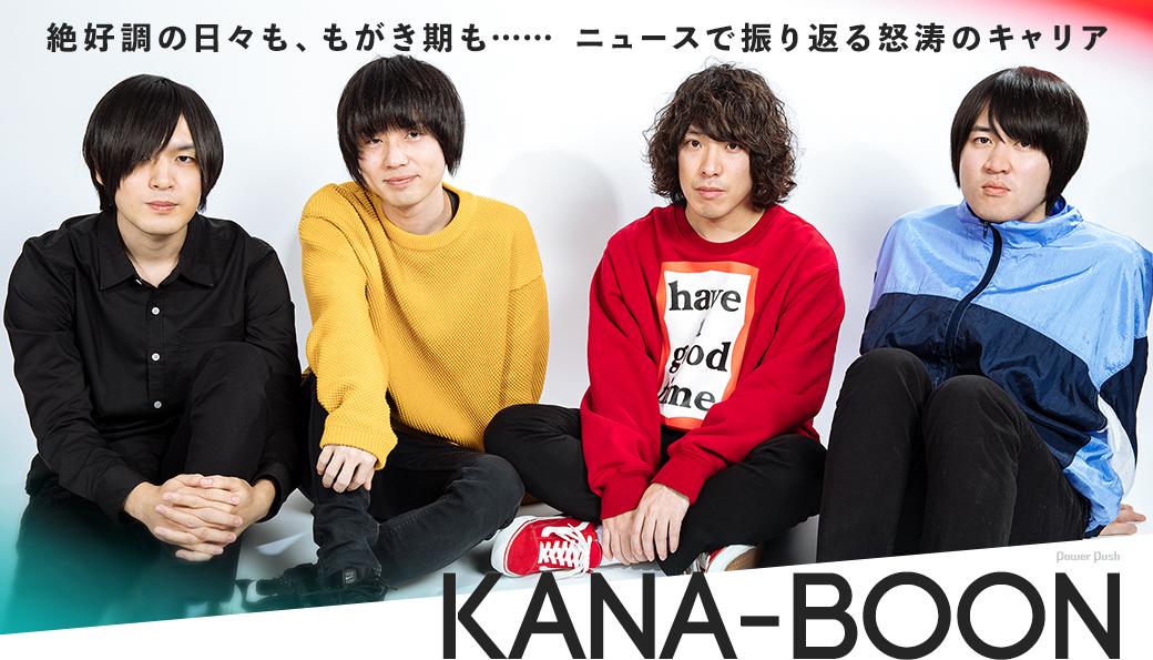 KANA-BOON|絶好調の日々も、もがき期も…… ニュースで振り返る怒涛のキャリア