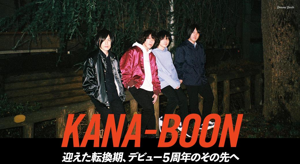 KANA-BOON|迎えた転換期、デビュー5周年のその先へ