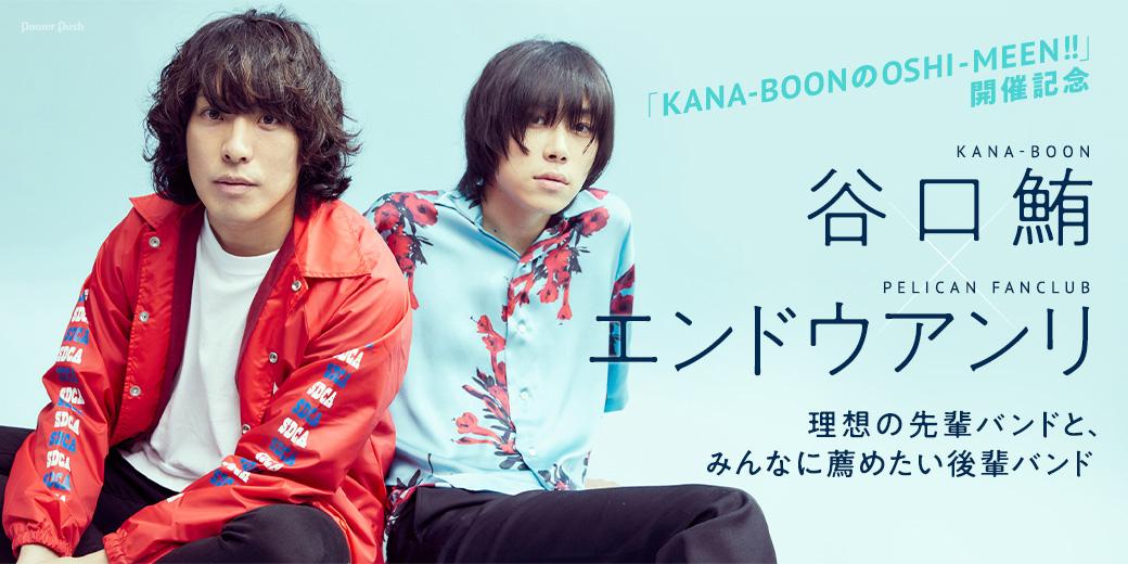 「KANA-BOONのOSHI-MEEN!!」開催記念 谷口鮪(KANA-BOON)×エンドウアンリ(PELICAN FANCLUB)|理想の先輩バンドと、みんなに薦めたい後輩バンド