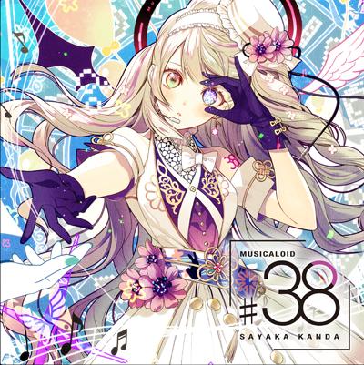 神田沙也加「MUSICALOID #38」彼方乃(アチラノ)サヤ盤