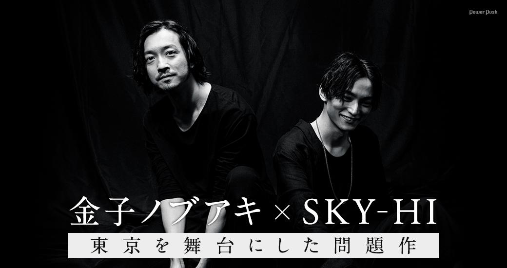 金子ノブアキ×SKY-HI|東京を舞台にした問題作
