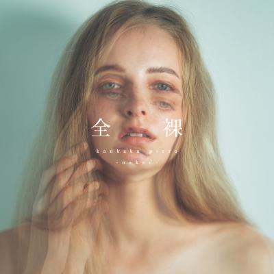 感覚ピエロ「全裸」完全生産限定プレミアム盤