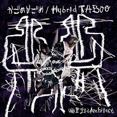 幽世テロルArchitect「かごめかごめ / Hybrid TABOO」