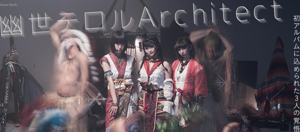 幽世テロルArchitect|初アルバムに込められた3人の覚悟