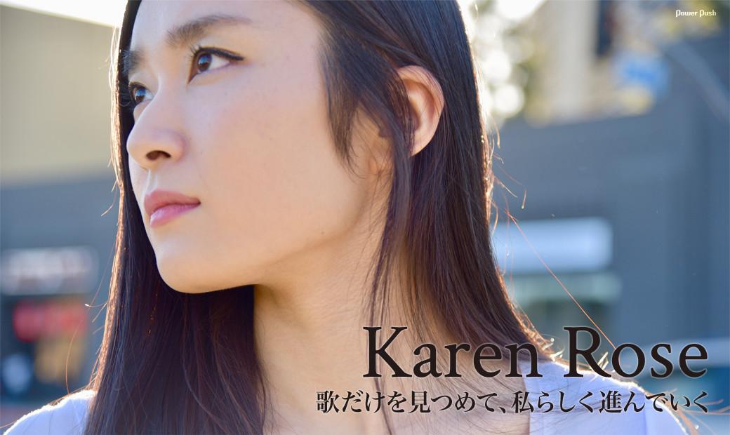 Karen Rose|歌だけを見つめて、私らしく進んでいく