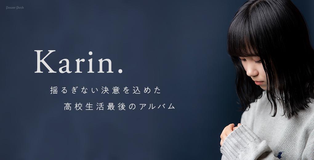 Karin.|揺るぎない決意を込めた高校生活最後のアルバム
